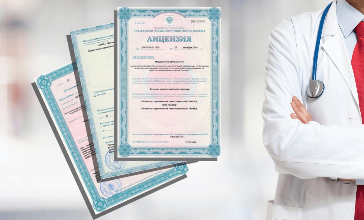помощь в оформлении медицинской лицензии