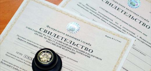 Услуги по регистрации ООО Все по шагам