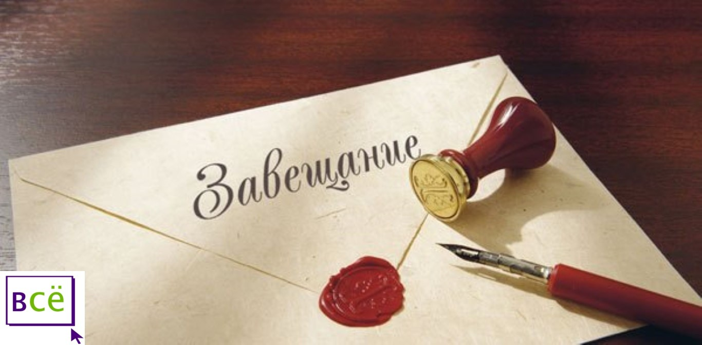 Какие документы нужны для вступления в наследство по завещанию