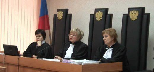 Получить решение суда