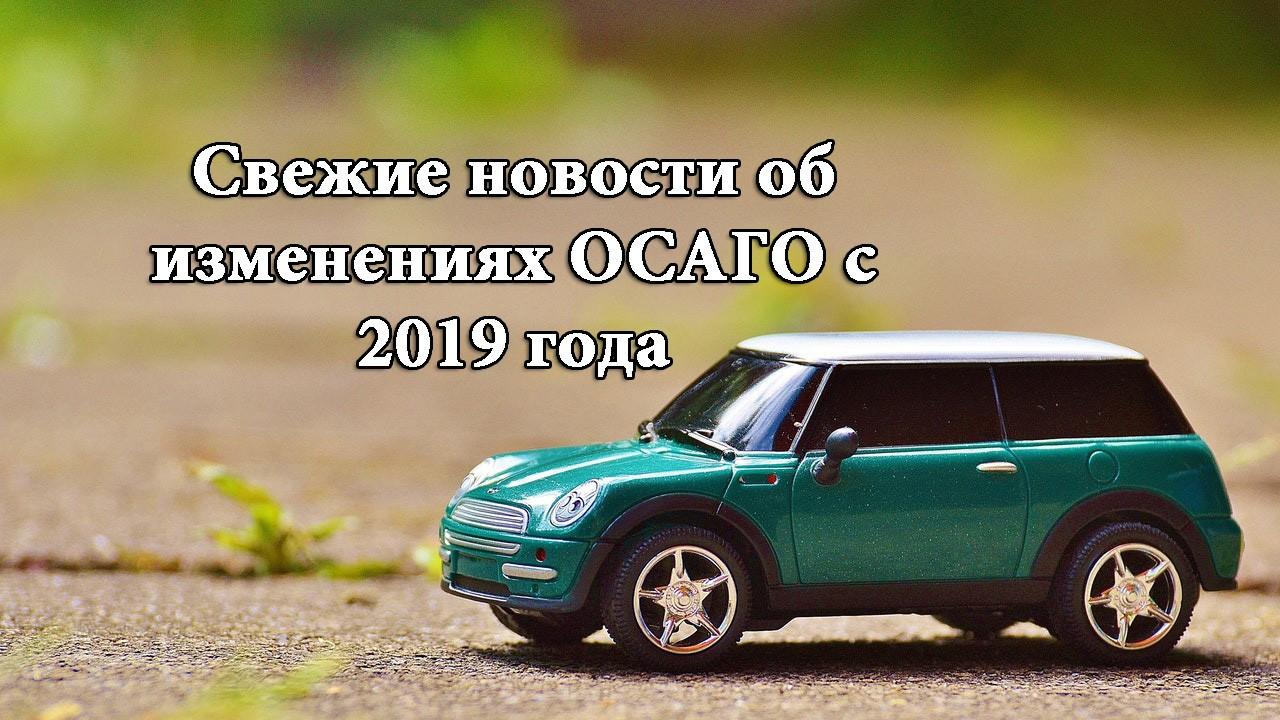 Новые правила ОСАГО утверждены Государственной Думой РФ