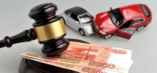 Страховые выплаты при ДТП