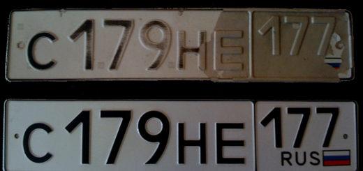Восстановление номеров автомобиля