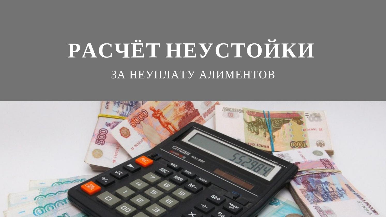 Расчет неустойки по алиментам в Российской Федерации