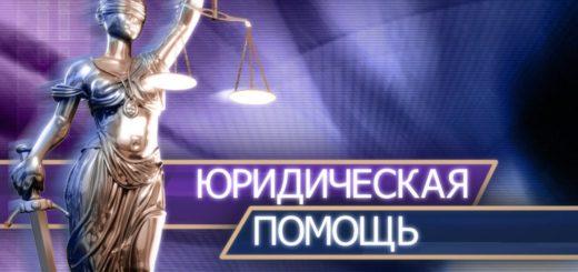 Помощь юриста по алиментам
