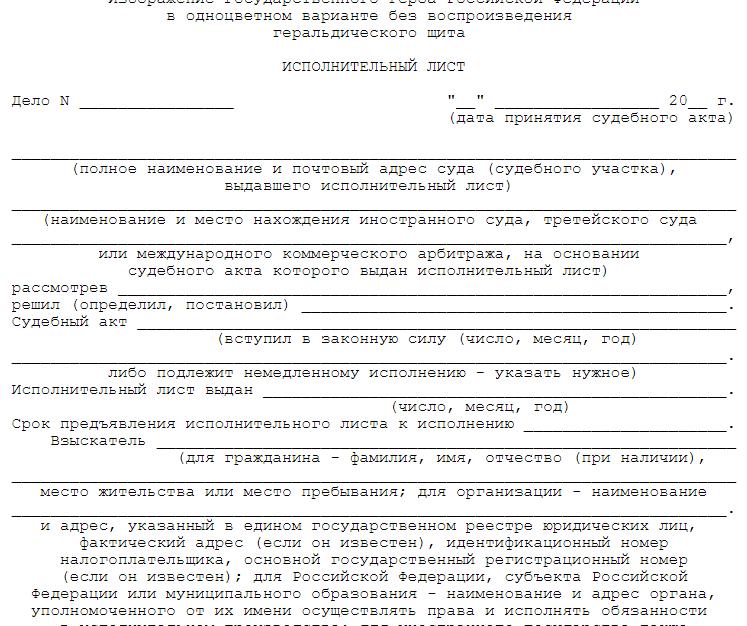 Форма исполнительного листа