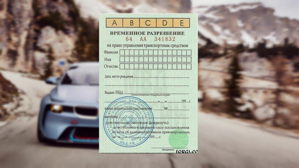 Временное разрешение на управление транспортным. Временное разрешение на право управления ТС: как оформить? Как сделать временные водительские права