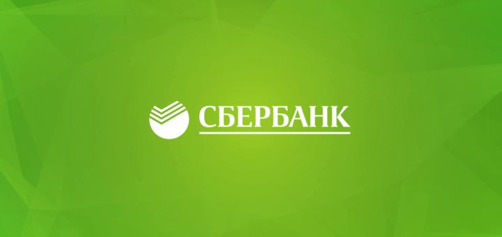 Кредитные каникулы Сбербанка