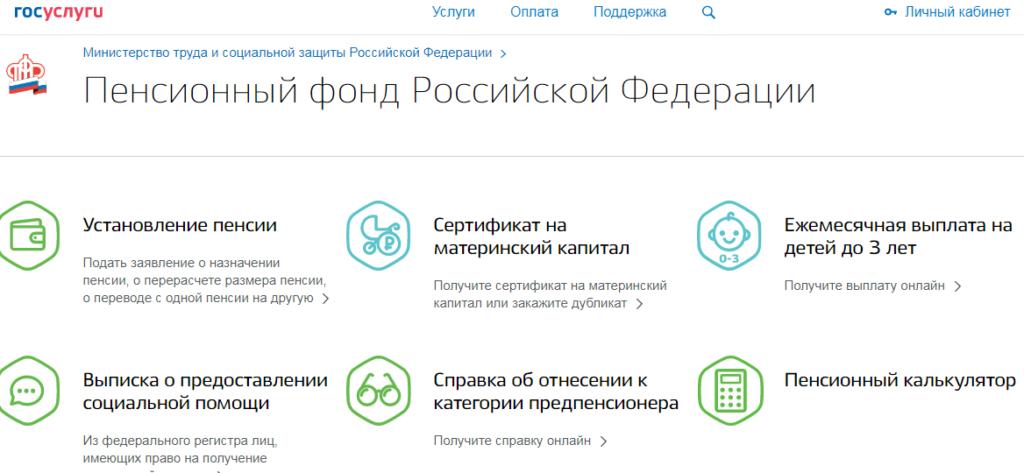 Как подать заявление на 10000 рублей на ребенка