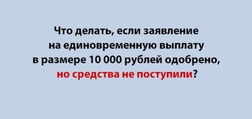 Выплаты 10000 на ребенка