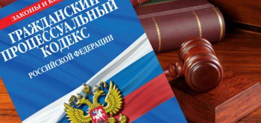 ГПК РФ 31 июля 2020