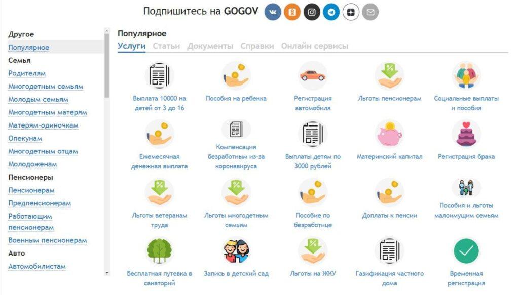 Уже на стартовой странице gogov.ru  можно найти множество полезных онлайн-сервисов и материалов.
