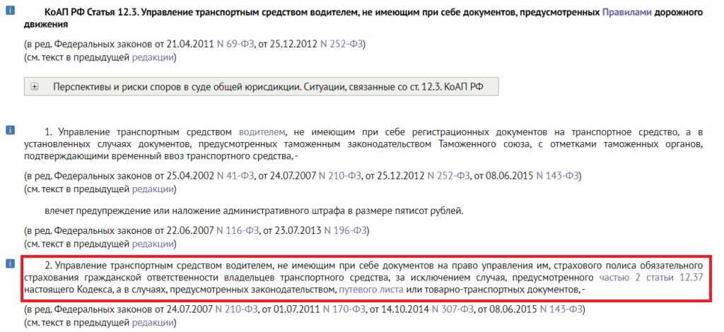Выдержка из статьи 12.3 КоАП РФ, по которой назначается штраф за езду без прав и документов