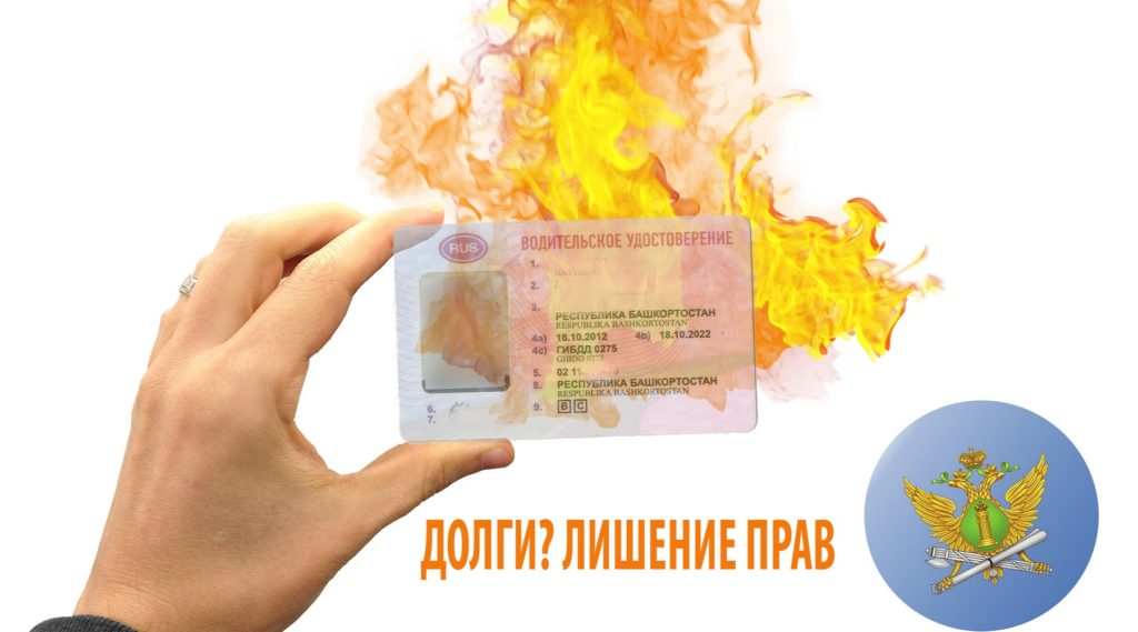 Права будут отобраны, пока должник не рассчитается с взыскателем по алиментам.