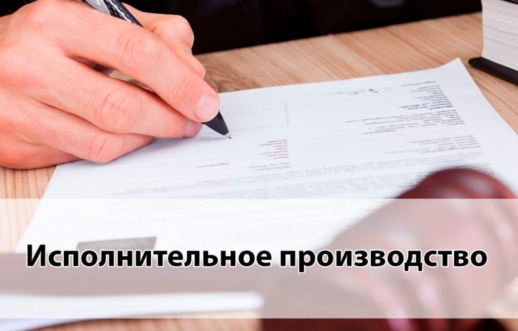 защита должника в исполнительном производстве