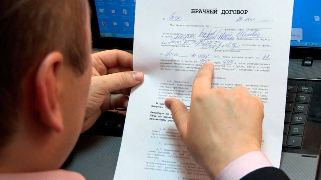 Юрист для брачного договора