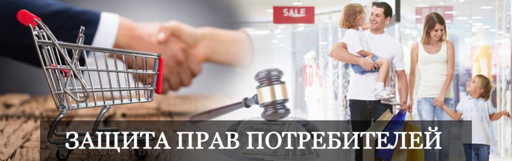 Юрист по правам потребителя
